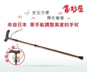 陪著長輩一步一腳印「SINANO自由自在杖」單手就能調整高度