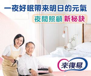 日本肌膚照護新提案-能夠有效降低更換紙尿褲頻次,更能避免外漏及肌膚問題
