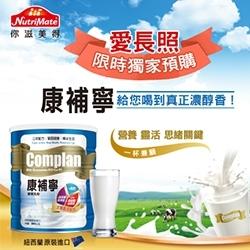 【團購】你滋美得 - 康補寧奶粉