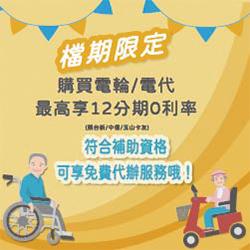 電動輪椅/電動代步車 12分期0利率,就在愛長照